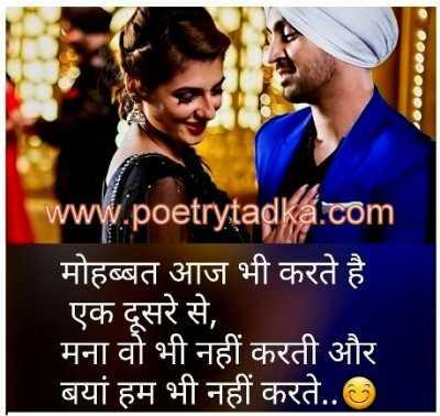 mast shayari in hindi sms