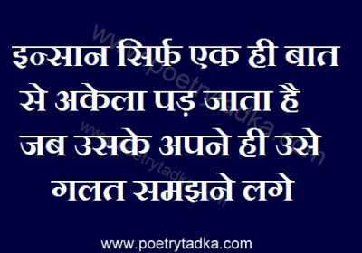 mast shayari on life in hindi