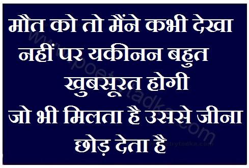 maut shayari in hindi font