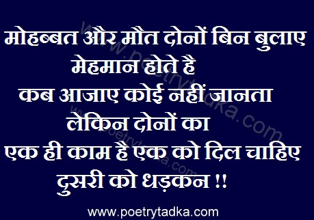 maut shayari in hindi