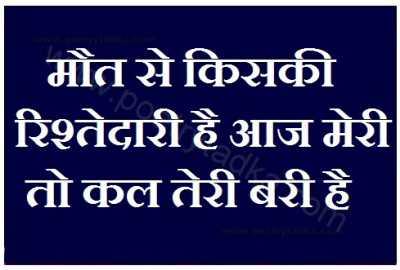 maut status in hindi for whatsapp