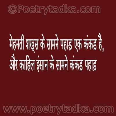 mehnati shakhs ke samne pahad suvichar in hindi