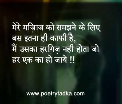 mera mizaz attitude quotes in hindi