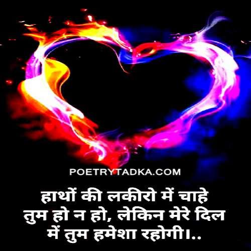 mere dil me raho ge love status