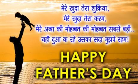 mere papa status hindi
