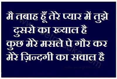 mere zindagi ka swal hai silent shayari sms whatsapp status and quote