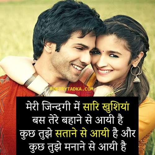 mere zindagi me sari khushiya Romantic Status