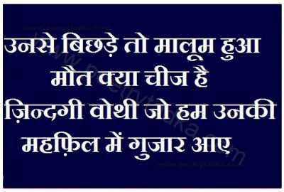 meri maut shayari in hindi