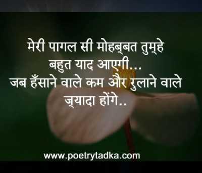meri pagal se mohabbat hindi sad shayari