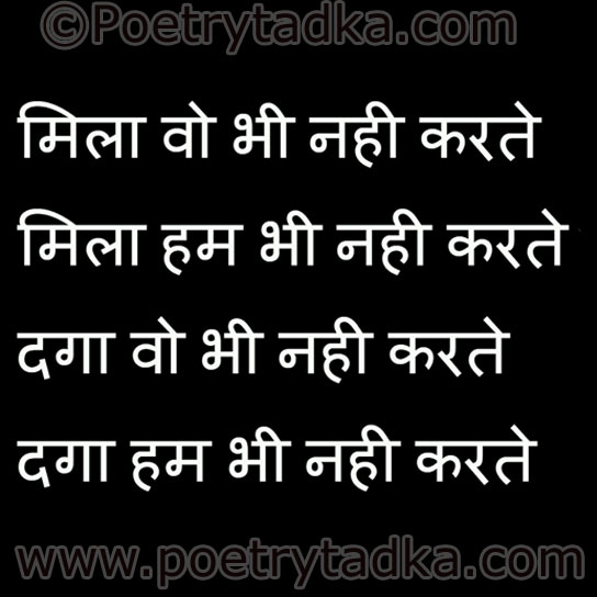 mila wo bhi nahin karte whatsapp status in hindi