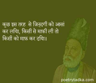 mirza ghalib life quote in hindi