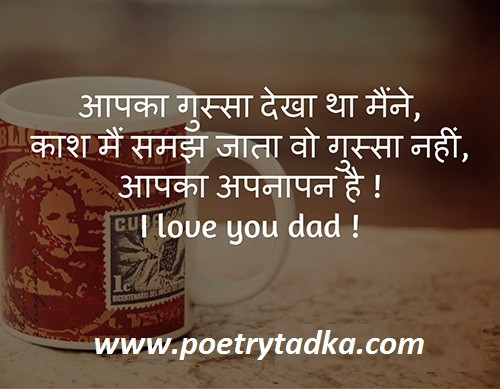 miss u papa status in hindi