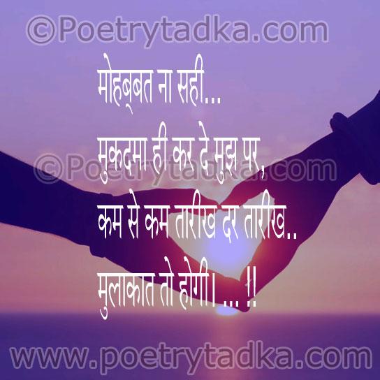 mohabbat romantic shayari
