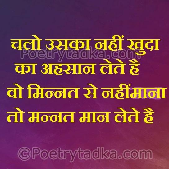 chalo uska nahi khuda ka ahsan leta hoon
