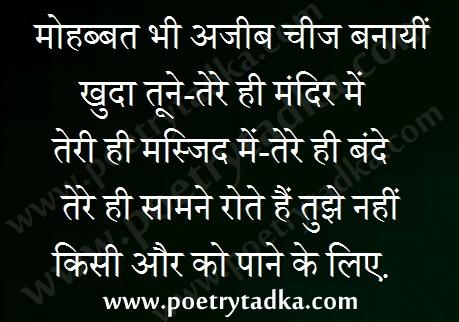 mohabbat bhi azeeb chej