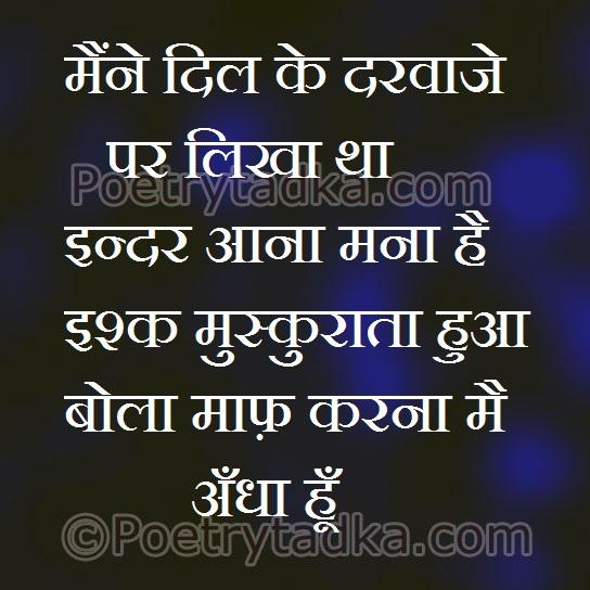 mohabbat shayri hindi andar