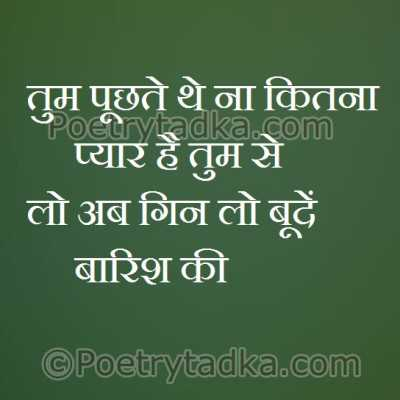 mohabbat shayri hindi baris