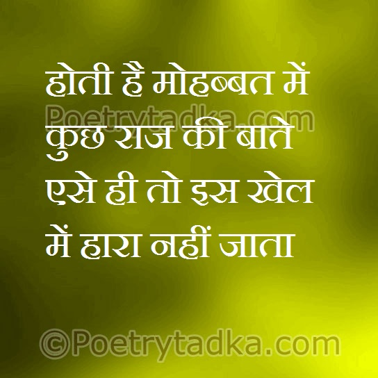 mohabbat shayri hindi raaz