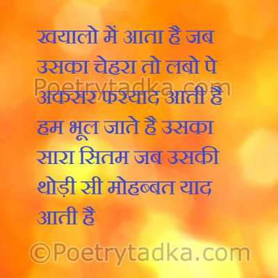 mohabbat shayri in hindi on khayal me aata