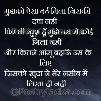 aur kitna aansu bhaau uske liye