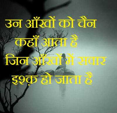mohabbat shayri wallpaper whatsapp profile image photu in hindi aankho chain ishq aata