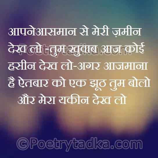 mohabbat shayri wallpaper whatsapp profile image photu in hindi apne aasman se meri