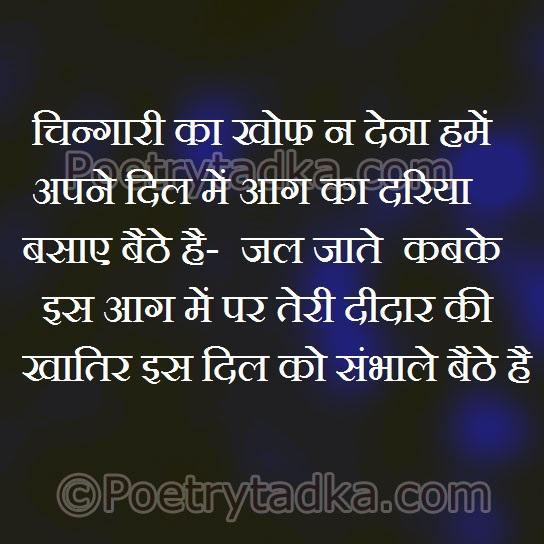 mohabbat shayri wallpaper whatsapp profile image photu in hindi chingari ka khauf na dena