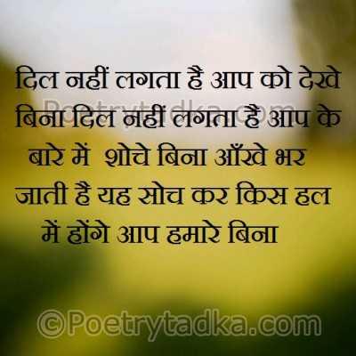 Dil nahi lagta aap ko