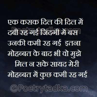 mohabbat shayri wallpaper whatsapp profile image photu in hindi ek kasak dil ki dil me
