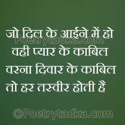 mohabbat shayri wallpaper whatsapp profile image photu in hindi jo dil k aaine mein