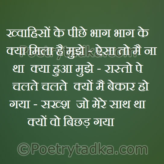 mohabbat shayri wallpaper whatsapp profile image photu in hindi khawaishon k pichhe
