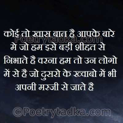 mohabbat shayri wallpaper whatsapp profile image photu in hindi koyi to khaas baat