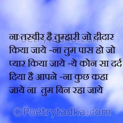 mohabbat shayri wallpaper whatsapp profile image photu in hindi na tasvir hai tumhari