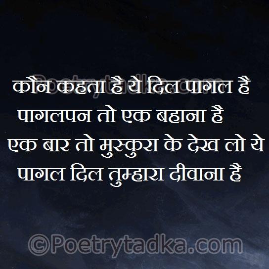 Kaun kehta hai ye Dil Pagal hai