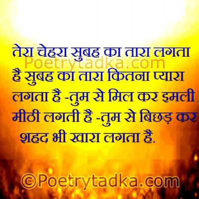 mohabbat shayri wallpaper whatsapp profile image photu in hindi tera chera subah tara lagta pyra hai