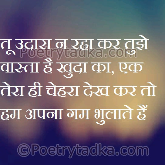 mohabbat shayri wallpaper whatsapp profile image photu in hindi udas wasta kuda chera hum apna gam gum