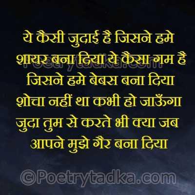 socha nahi tha kabhi hi jaaunga