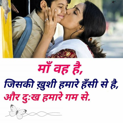 Quotes On Mother In Hindi Mom Quotes Maa Shayari