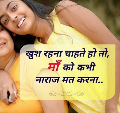 mom dad status for whatsapp hindi