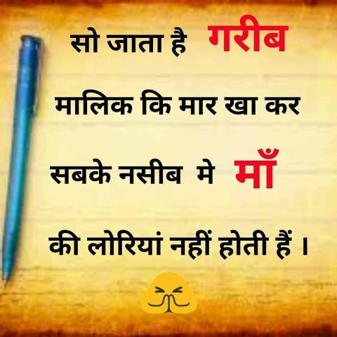mast facebook status in hindi