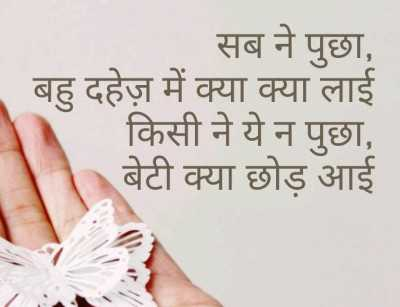 Daughter Quotes in Hindi | Daughter Day quotes in Hindi | Girl