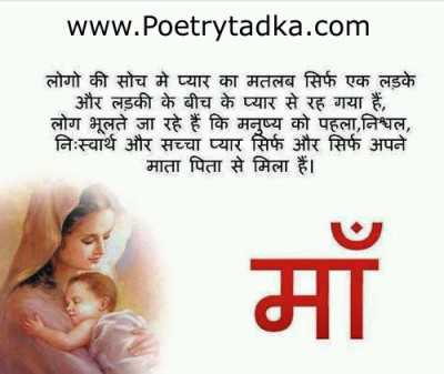 mother shayari pic