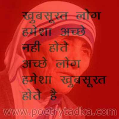 pharagaphs in hindi on mother teresa मदर तेरेसा – mother teresa in hindi by mirza nawab december 11,.