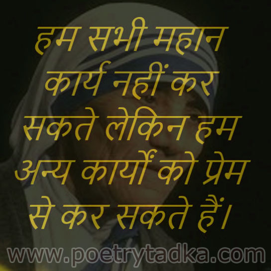 mother teresa spiritual quote in hindi