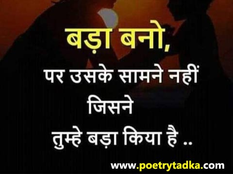 mother thought of the day in hindi