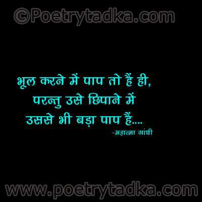 motivational hindi quotes by mahatma gandhi bhool karne men paap