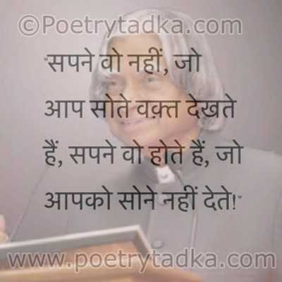 motivational quotes in hindi dream quote in hindi by sir abdul kalam