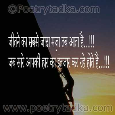 motivational quotes in hindi jeetne ka maza