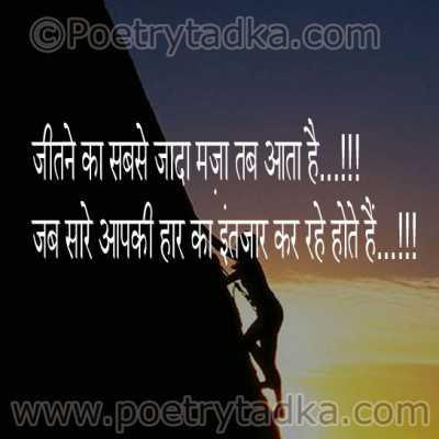 motivational quotes in hindi at poetrytadka
