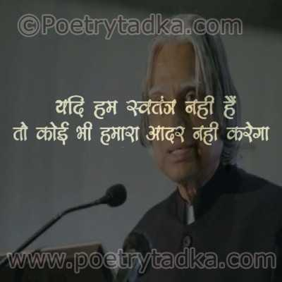 motivational quotes in hindi at poetrytadka